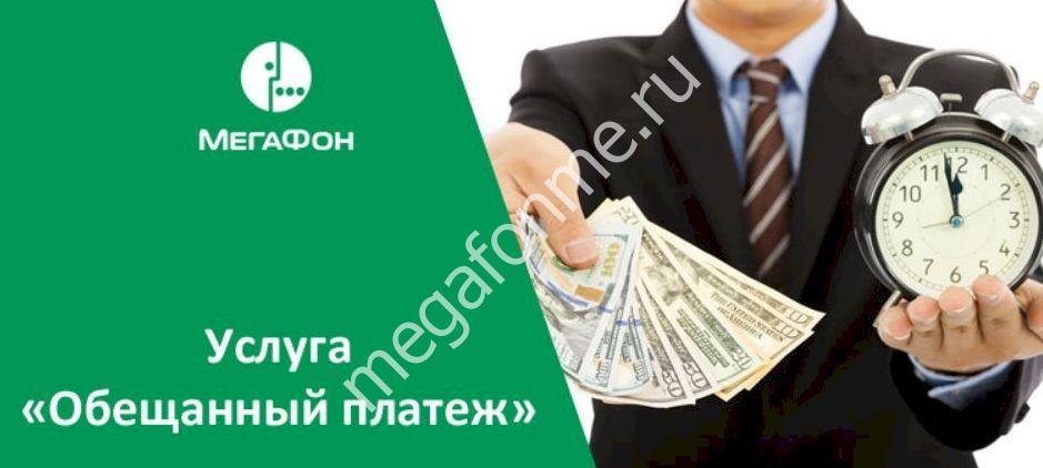Как взять обещанный платеж в долг на Мегафоне?