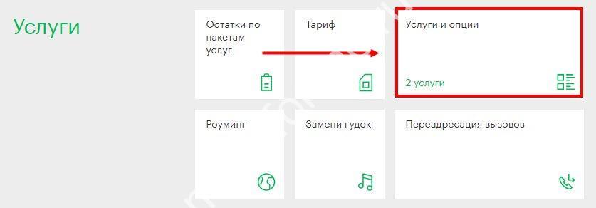 Как проверить подписки на Мегафоне