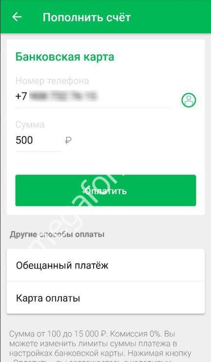 пополнить счёт мегафон с банковской карты через смс деньги бесплатно на карту онлайн