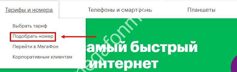 1fa0819fdc4 Мегафон  смена номера - Как сменить (поменять) номер на Megafon