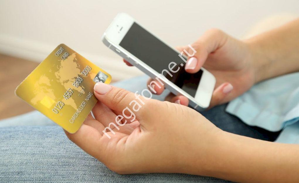 Перевод со счета мегафон на карту сбербанка